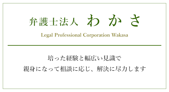 弁護士法人 わかさトップ画像